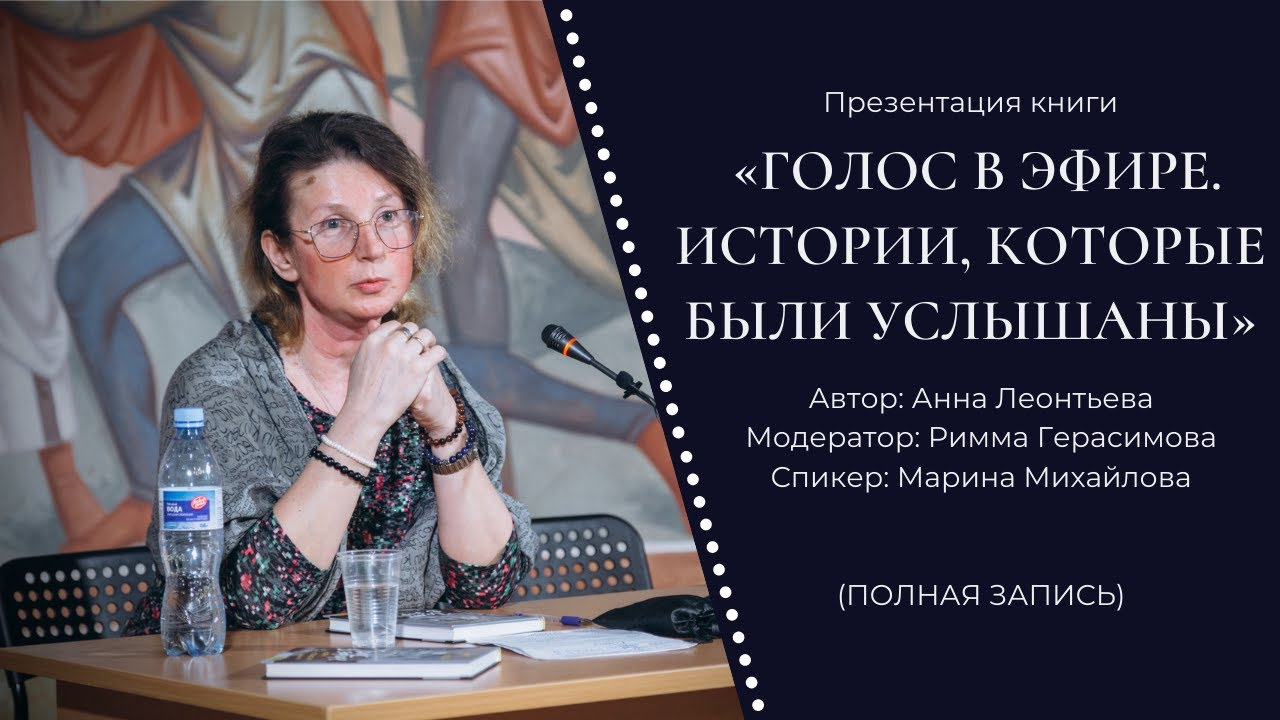 """ПРЕЗЕНТАЦИЯ книги """"Голос в эфире. Истории, которые были услышаны"""" Анны Леонтьевой"""