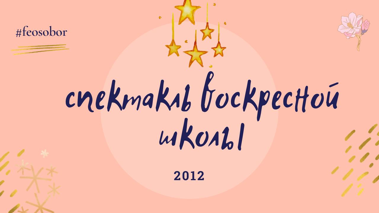 Рождественский спектакль воскресной школы. 2012 год