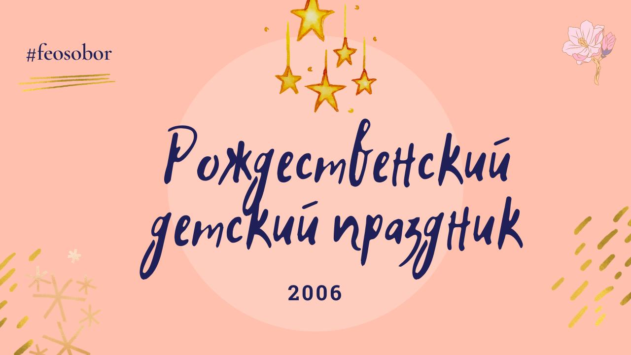 Рождественский детский праздник. 2006 год
