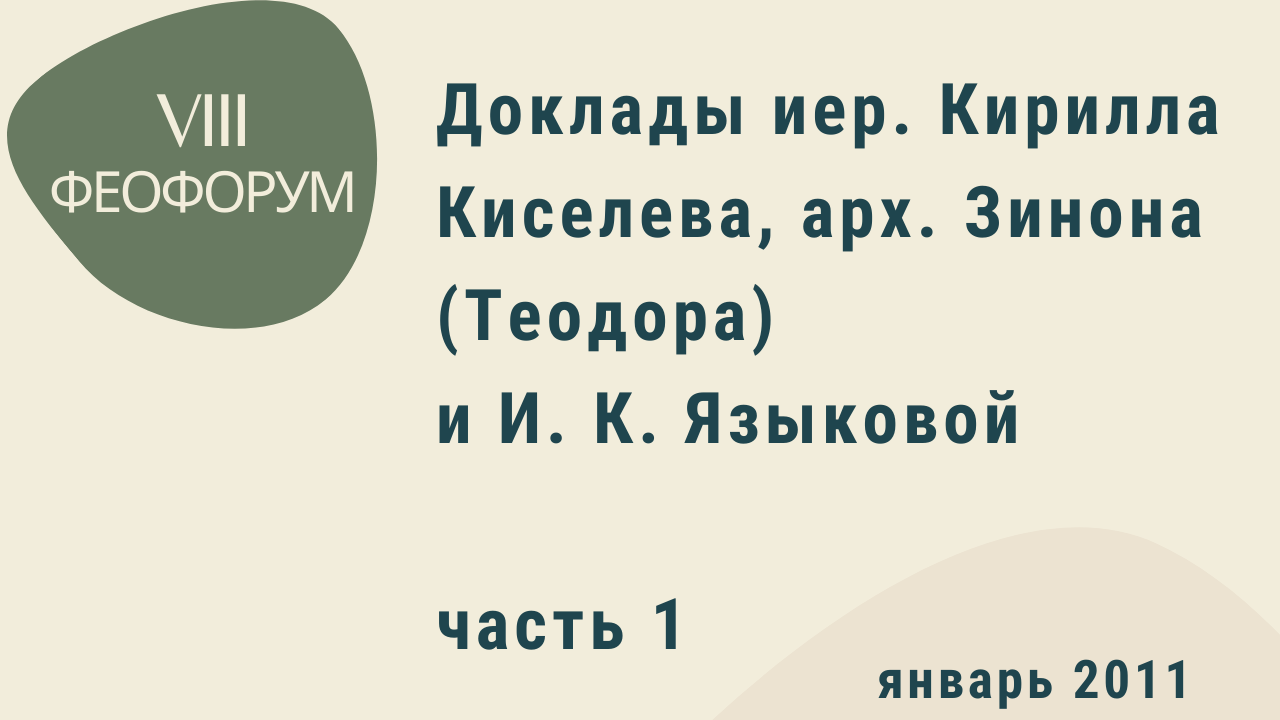 VIII Феофорум. Доклады иер. Кирилла Киселева, арх. Зинона (Теодора) и И. К. Языковой. Часть 1. Январь 2011 года