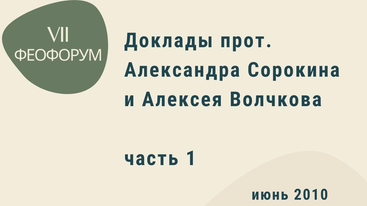 VII Феофорум. Доклады прот. Александра Сорокина и Алексея Волчкова. Часть 1. Июнь 2010 года