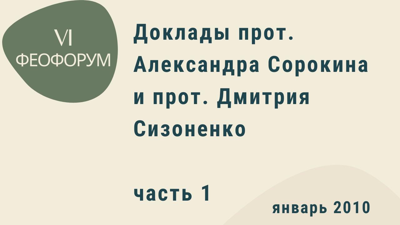 VI Феофорум. Доклады прот. Александра Сорокина и прот. Дмитрия Сизоненко. Часть 1. Январь 2010 года