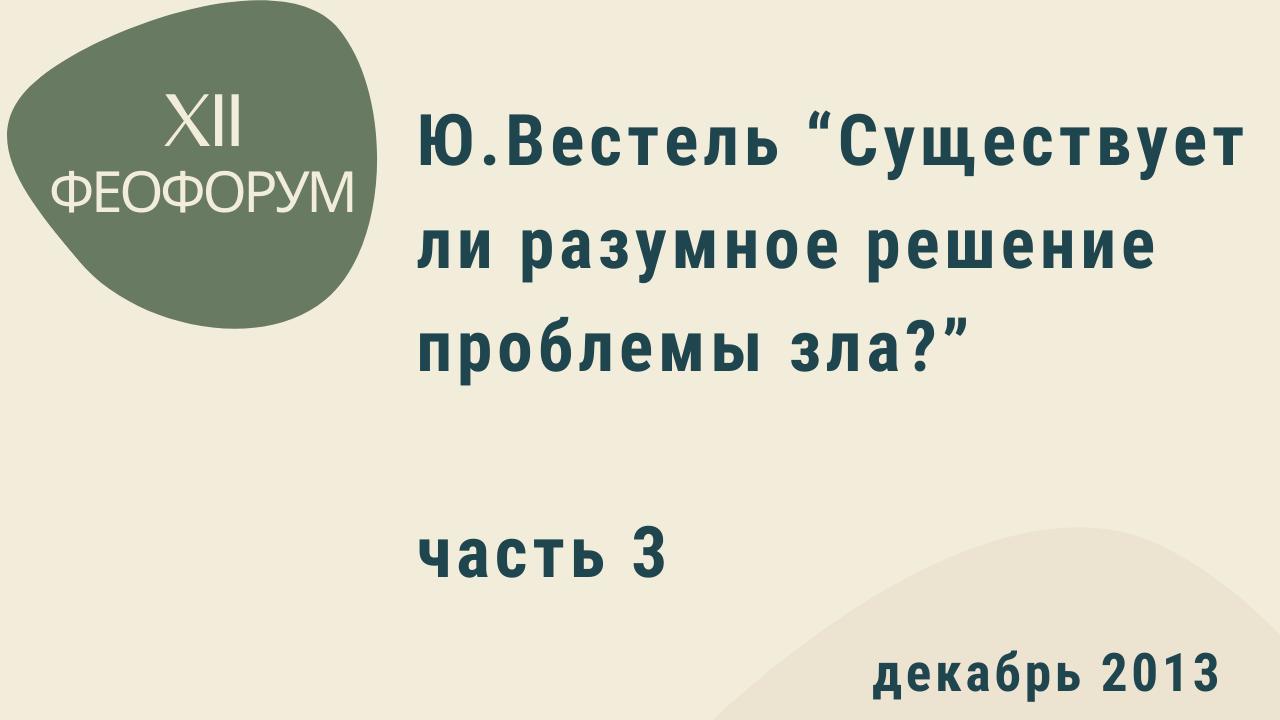 """XII Феофорум. Ю.Вестель """"Существует ли разумное решение проблемы зла?"""". Часть 3. Декабрь 2013 года"""