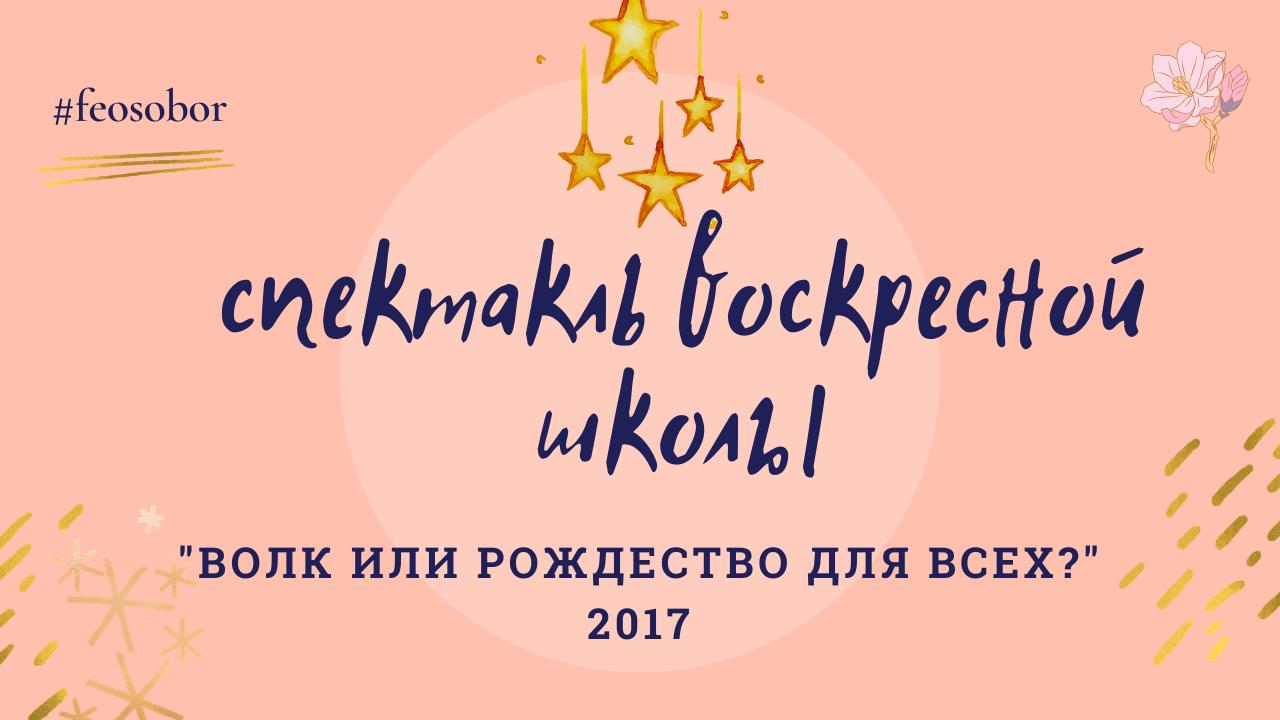 """Спектакль воскресной школы """"Волк или Рождество для всех?"""". 2017 год"""