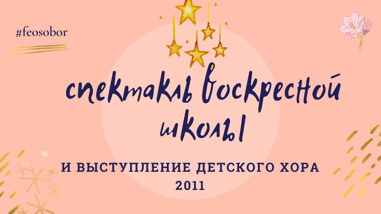Спектакль воскресной школы и выступление детского хора под руководством А. Сорокиной. 2011 год