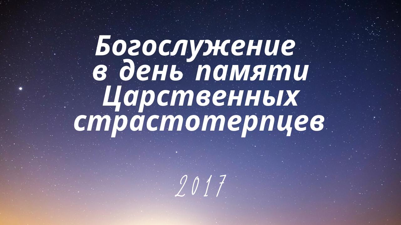 Ночное богослужение, посвященное Царственным страстотерпцам. Июль 2017 год