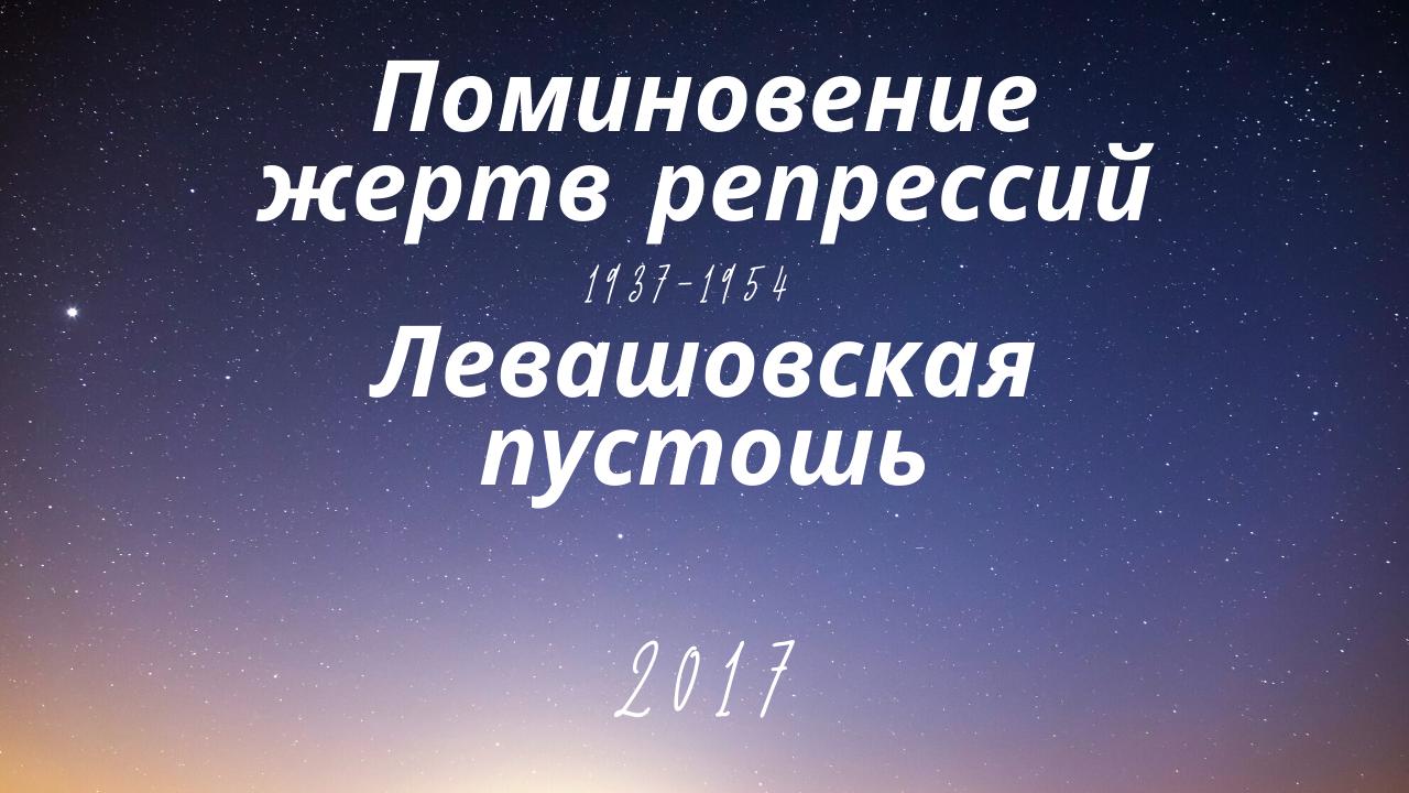 Поминовение жертв репрессий 1937-1954 гг. Левашовcкая пустошь. 2017 год