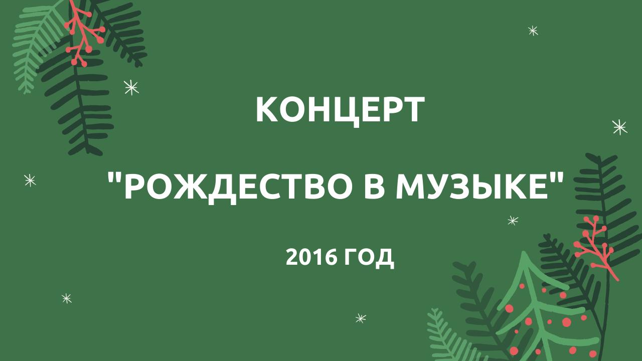 """Концерт """"Рождество в музыке"""" в Нижнем храме Феодоровского собора. 2016 год"""