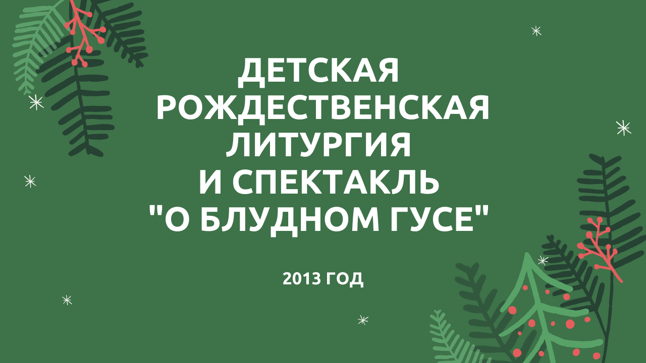 """Детская рождественская литургия и спектакль """"О блудном гусе"""". 2013 год"""