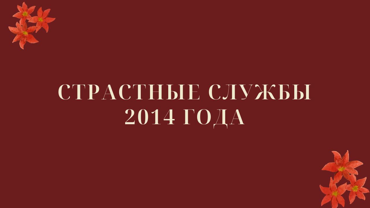 Страстные службы 2014 года