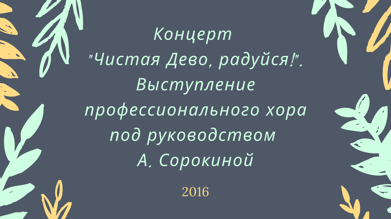 """Концерт """"Чистая Дево, радуйся!"""". Выступление профессионального хора под руководством А. Сорокиной. 2016 год"""