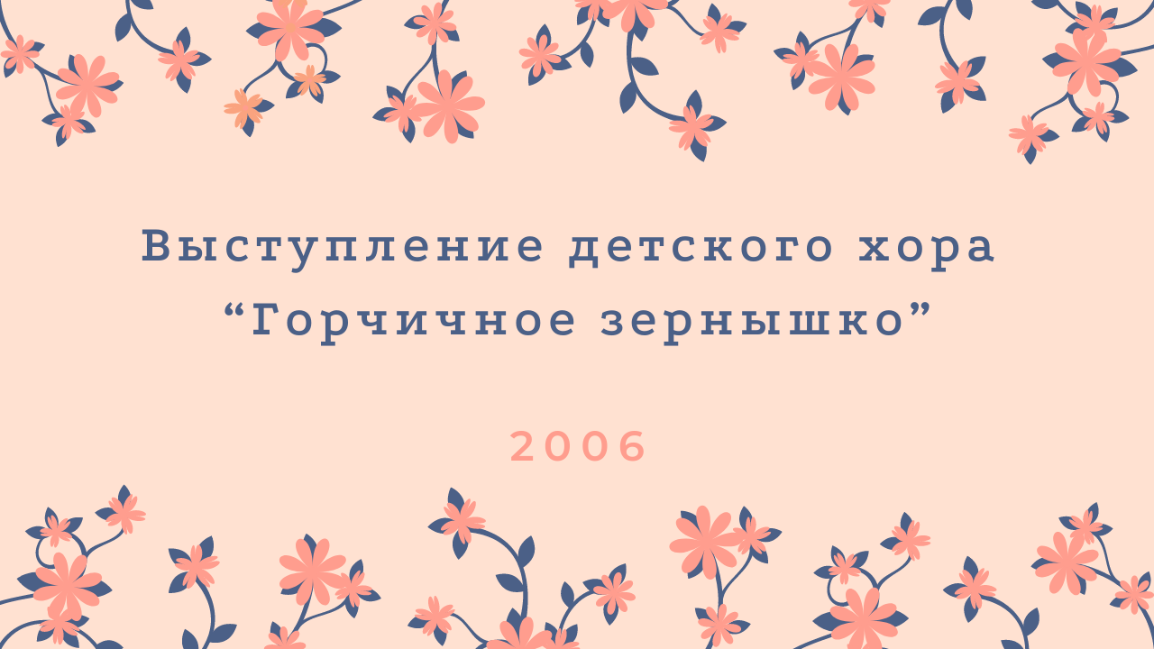 """Выступление детского хора """"Горчичное зернышко"""". 2006 год"""