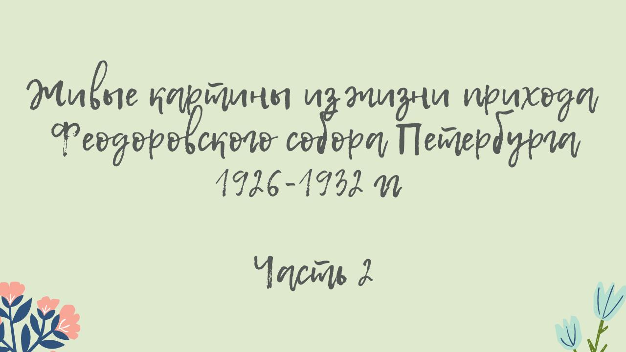 Живые картины из жизни прихода Феодоровского собора Петербурга 1926-1932 гг. Часть 2. 2015 год