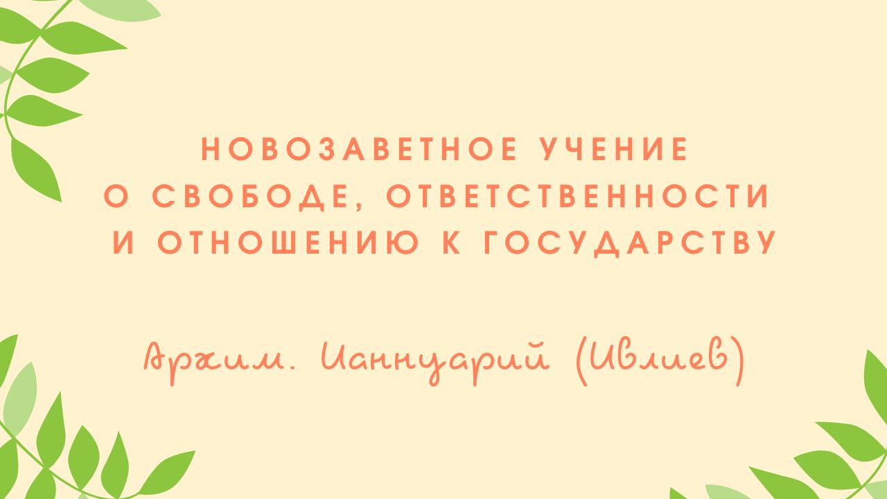 """Архим. Ианнуарий (Ивлиев) """"Новозаветное учение о свободе, ответственности и отношению к государству"""""""