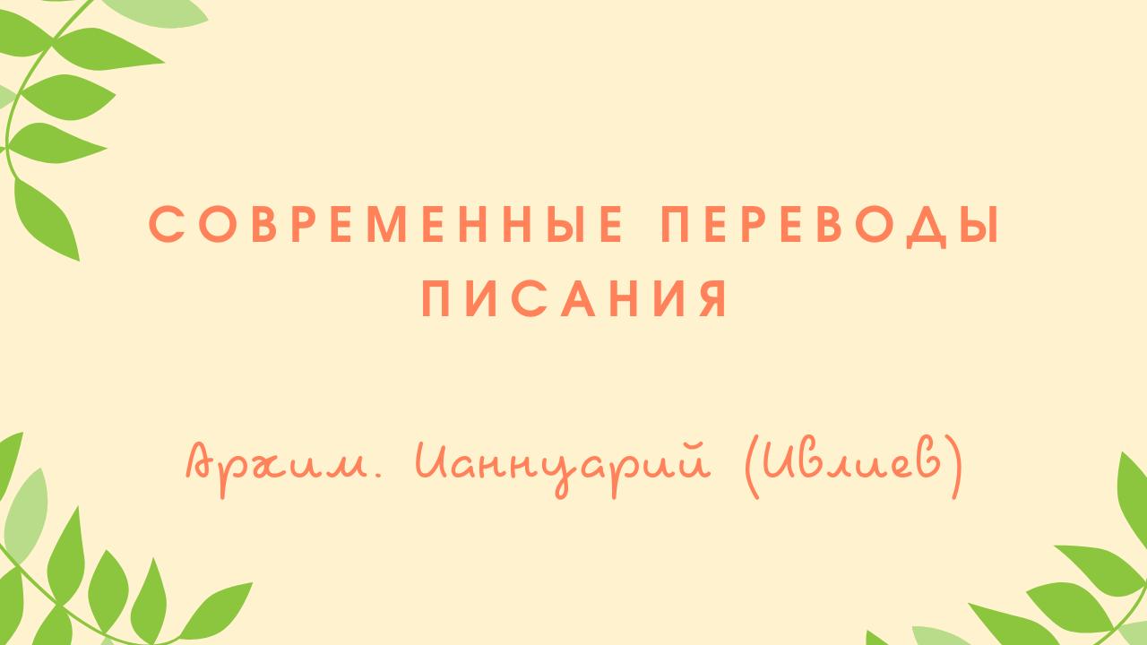 Современные переводы Писания. Архим. Ианнуарий (Ивлиев)