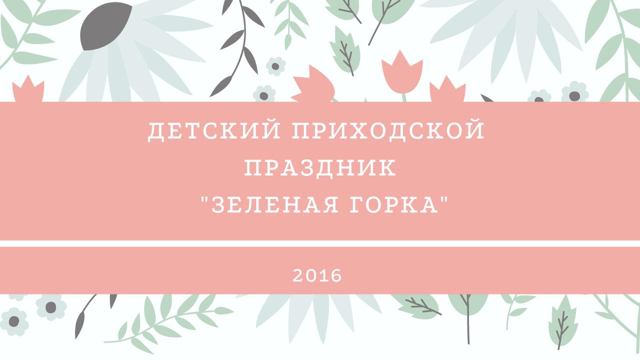 """Детский приходской праздник """"Зеленая горка"""". 2016 год"""