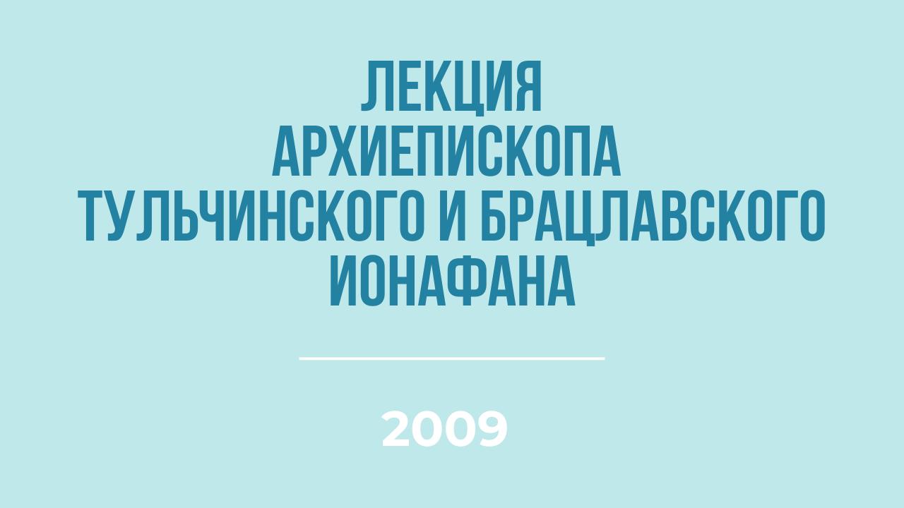 Лекция архиепископа Тульчинского и Брацлавского Ионафана. 2009 год