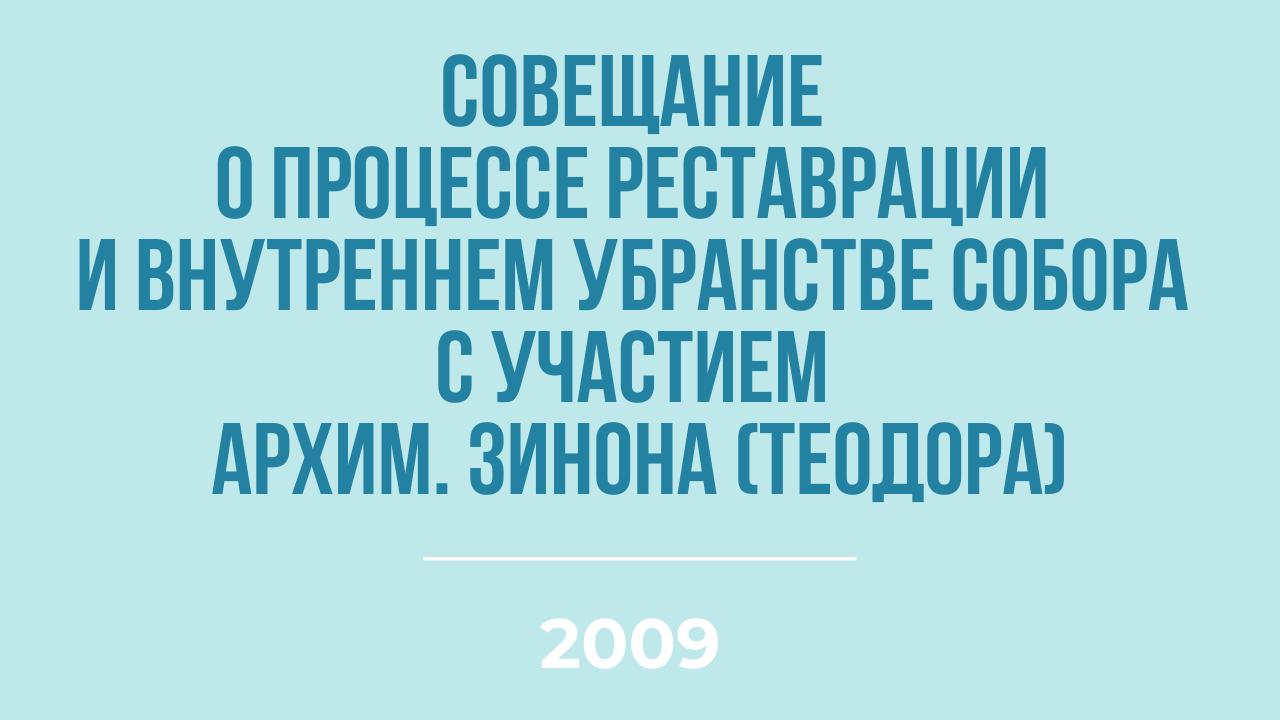 Совещание о процессе реставрации и внутреннем убранстве собора с участием архим. Зинона (Теодора). 2009 год