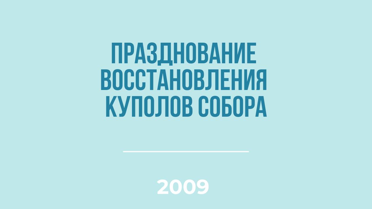 Празднование восстановления куполов собора с участием митроп. Владимира, Б. Грызлова, В. Матвиенко. 2009 год