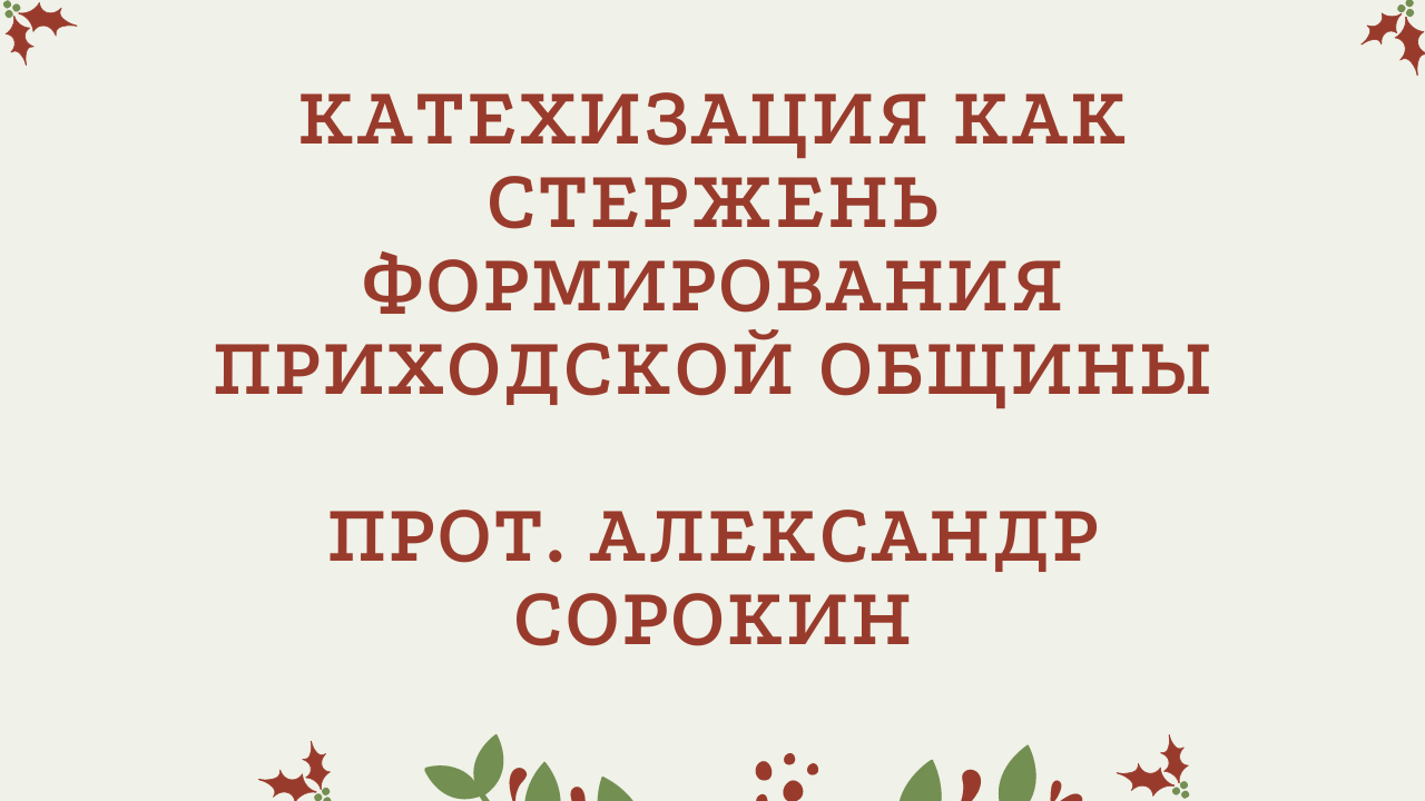 Катехизация как стержень формирования приходской общины. Прот. Александр Сорокин. 2015 год