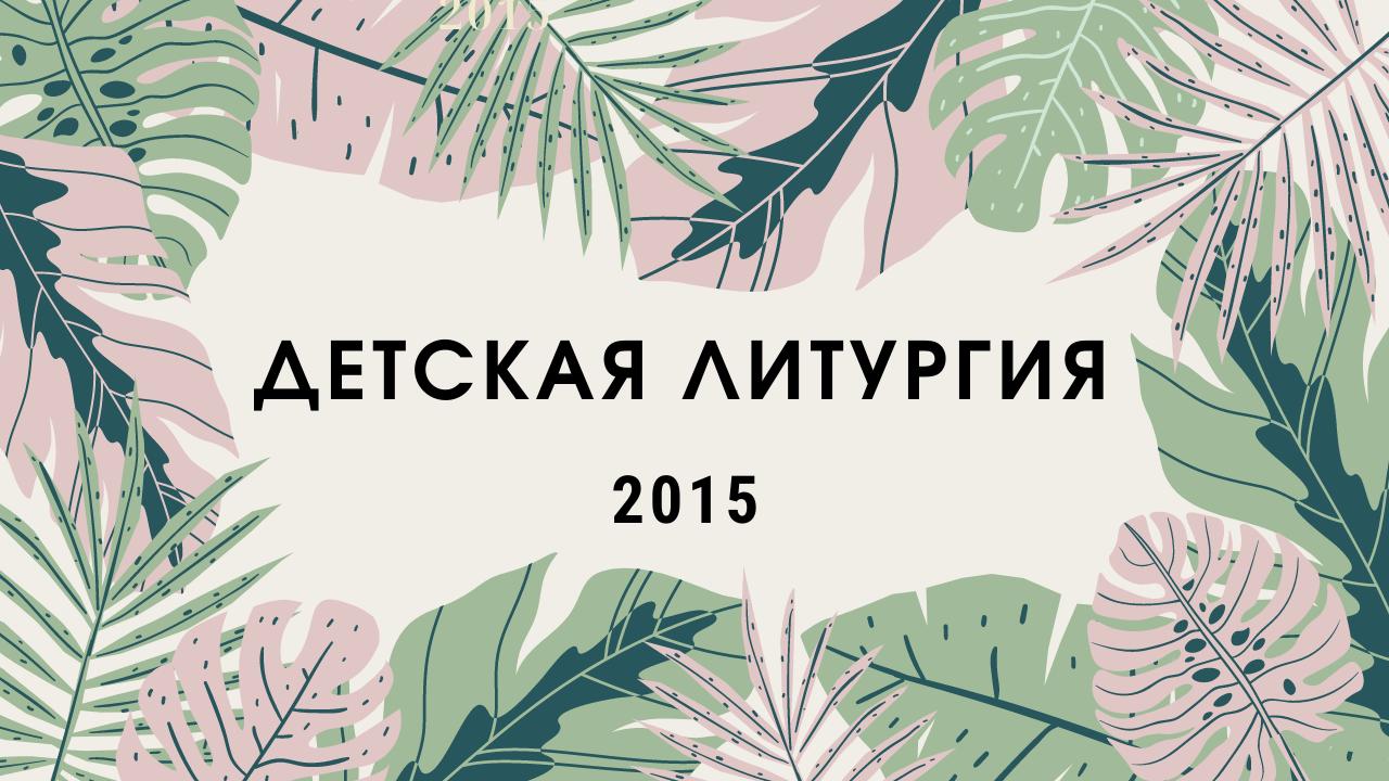 Детская литургия. 2015 год