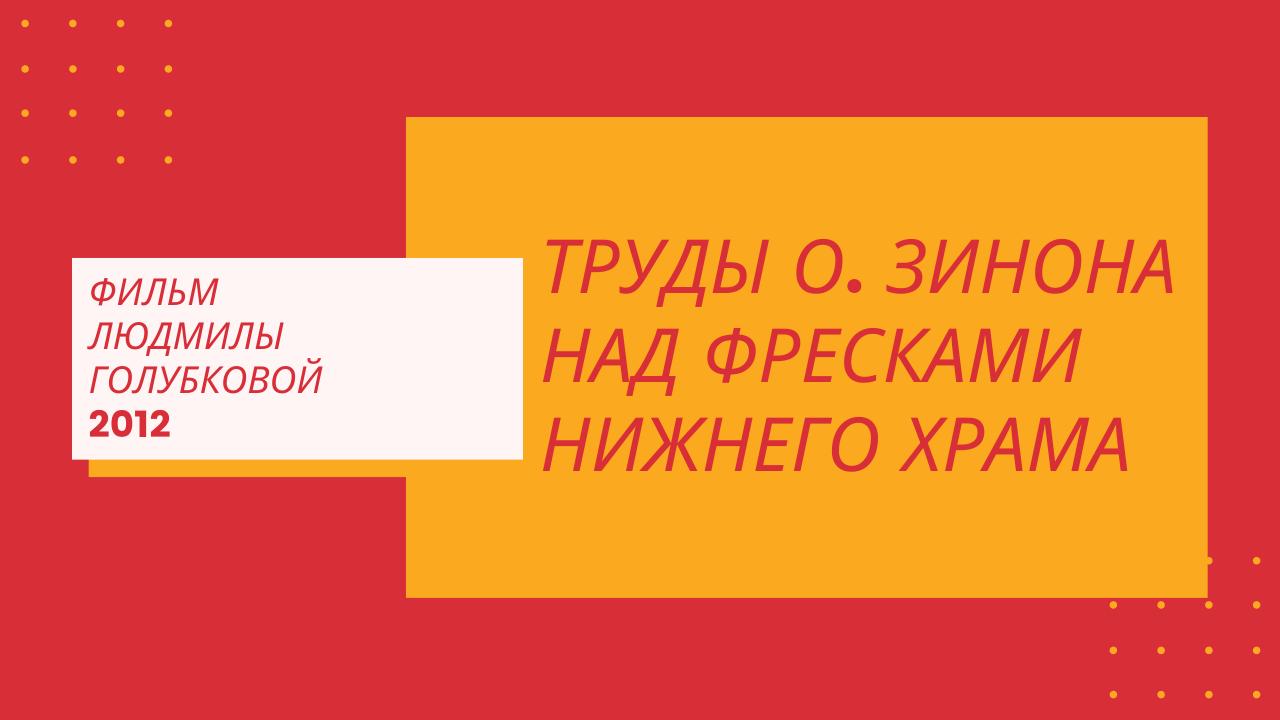 Фильм Л. Голубковой 2012 г. Труды о. Зинона над фресками нижнего храма