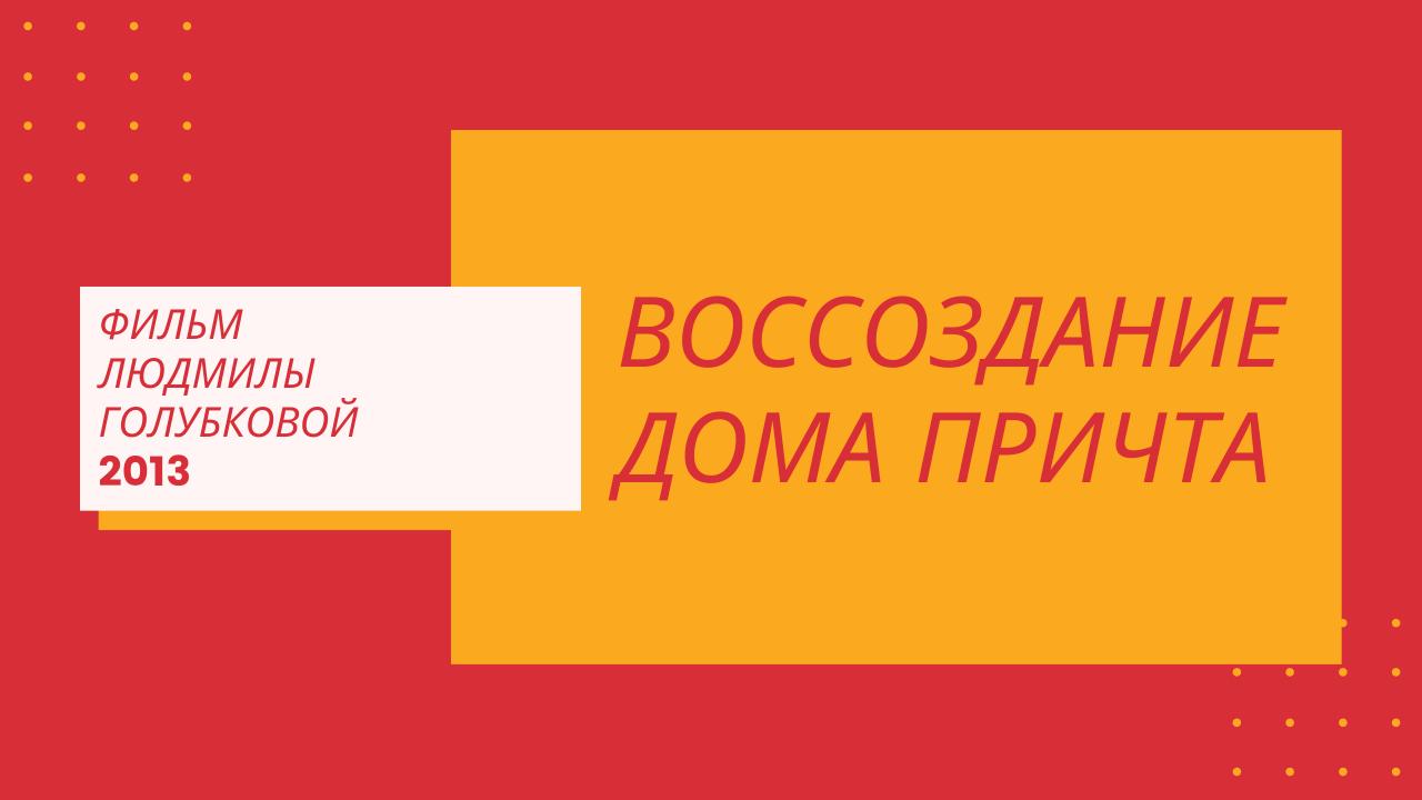 Фильм Л. Голубковой 2013 г. Воссоздание Дома причта