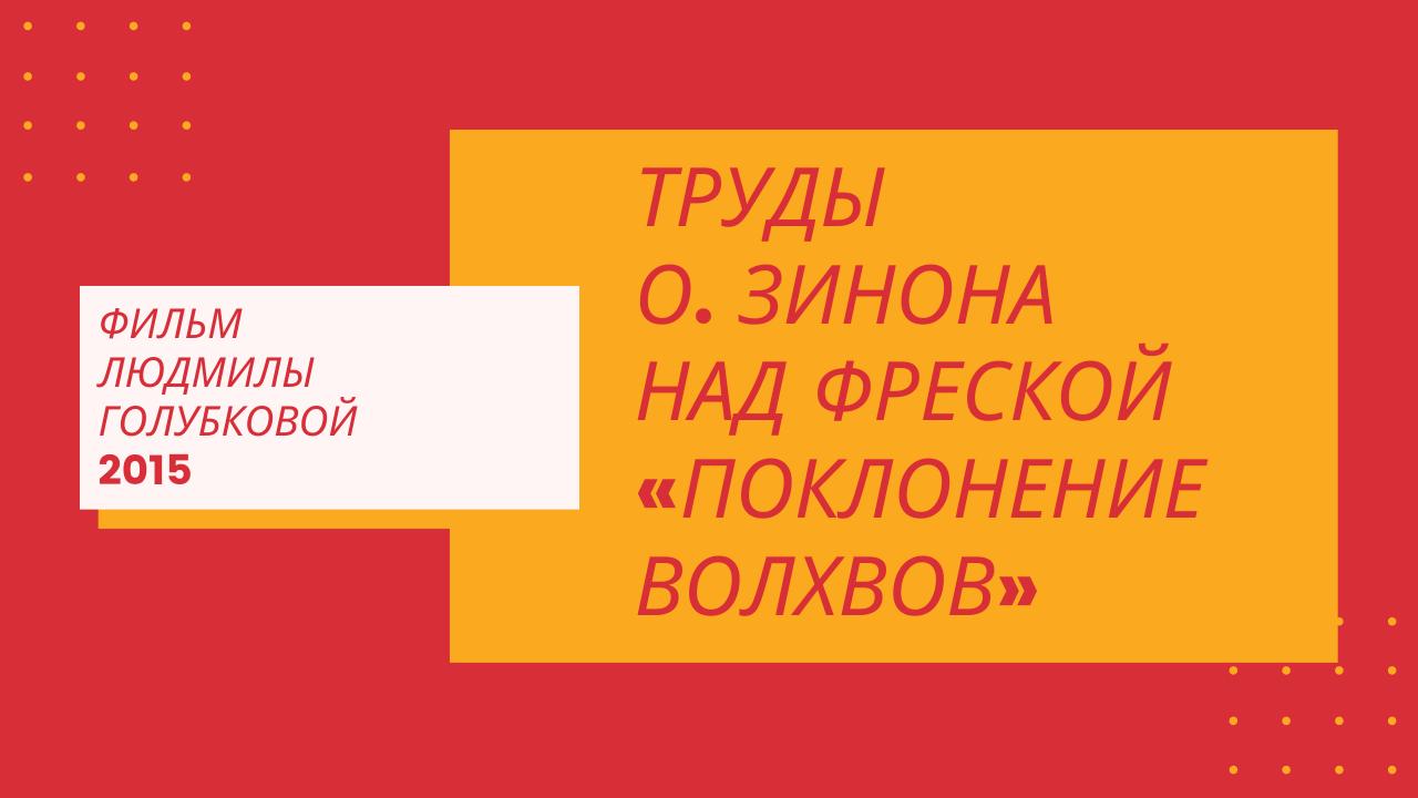 Фильм Л. Голубковой 2015 г. Труды о. Зинона над фреской «Поклонение волхвов»