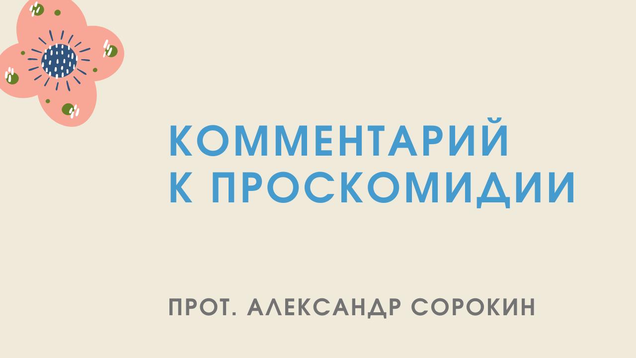 Комментарий к Проскомидии. Прот. Александр Сорокин. 2005 год