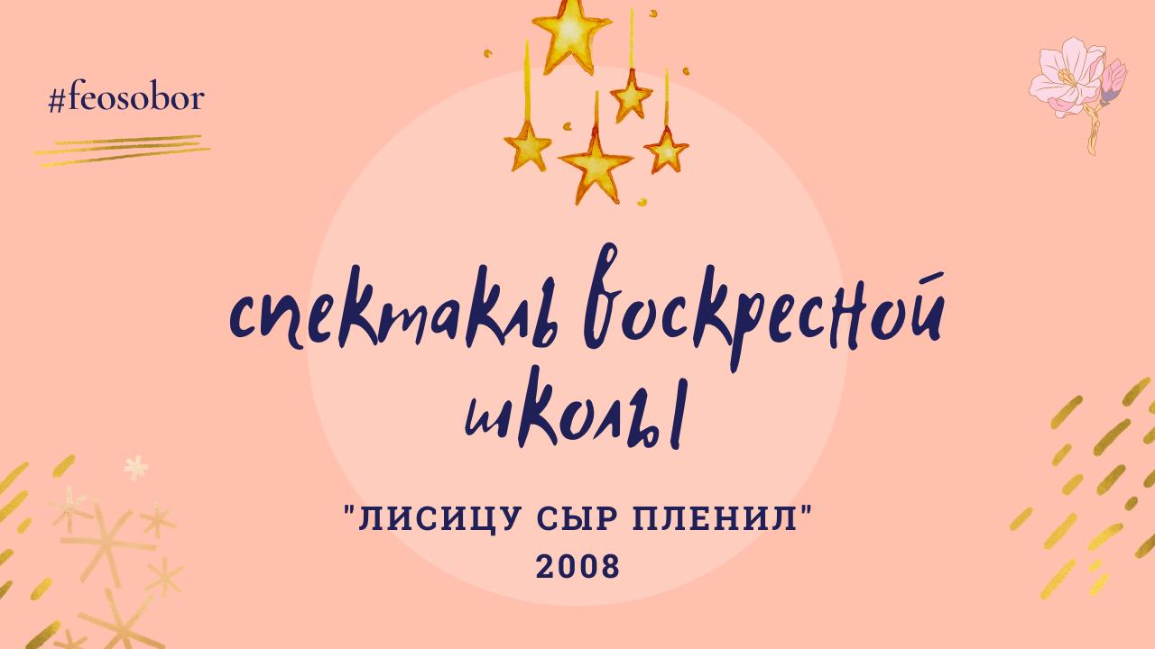 """Спектакль воскресной школы """"Лисицу сыр пленил"""" реж. Андрей Свяцкий. 2008 год"""