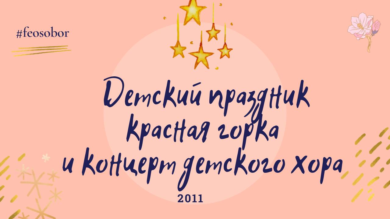 Детский праздник Красная горка и концерт детского хора под упр. А. Сорокиной. 2011 год