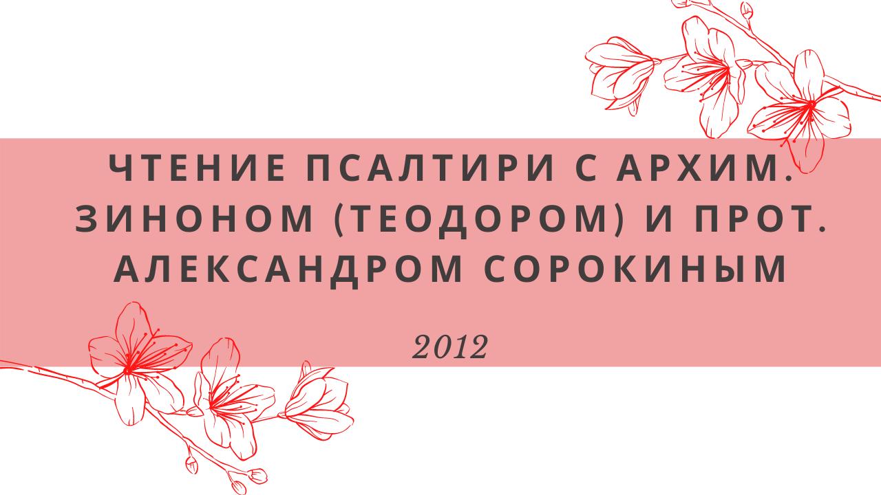 Чтение Псалтири с архим. Зиноном (Теодором) и прот. Александром Сорокиным. 2012 год