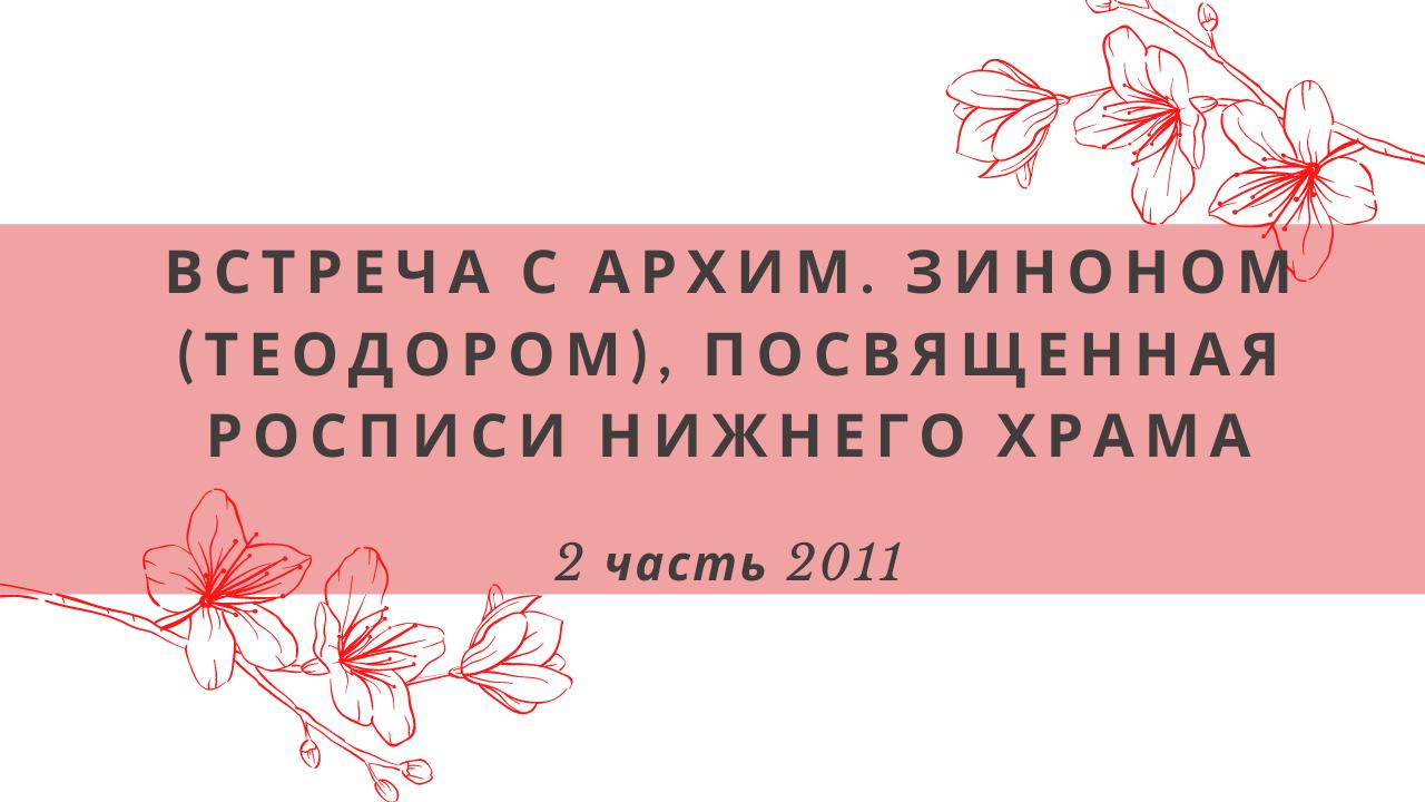 Встреча с архим. Зиноном (Теодором), посвященная росписи Нижнего храма. Часть 2. 2011 год