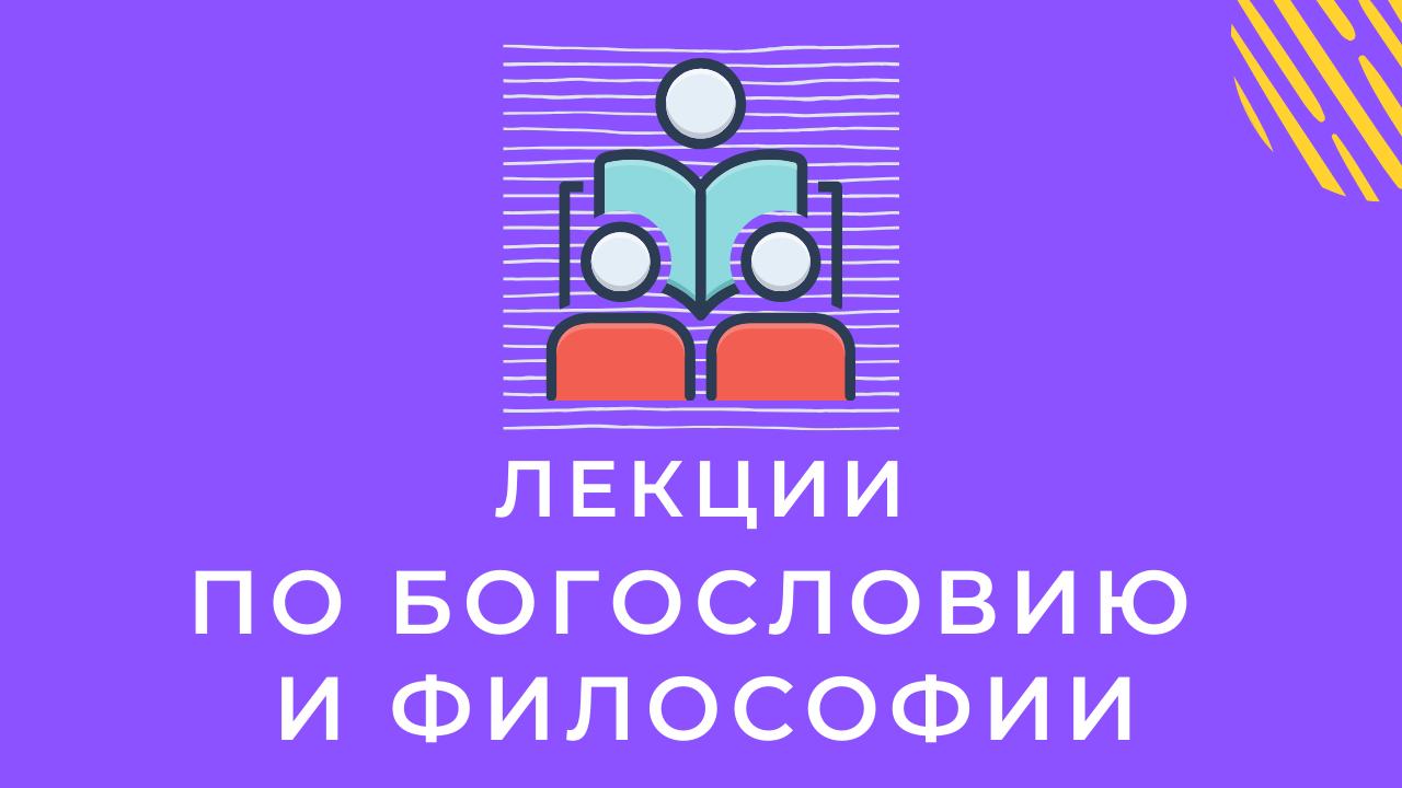 Лекции по богословию и философии